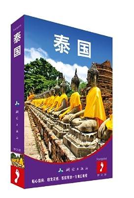 大脚印Footprint梦之旅:泰国.pdf