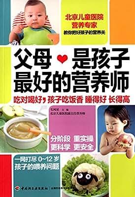 父母是孩子最好的营养师.pdf