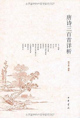 唐诗三百首详析.pdf