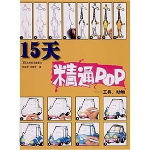 银行活动pop手绘海报
