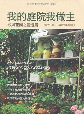 我的庭院我做主:欧风花园之营造篇.pdf
