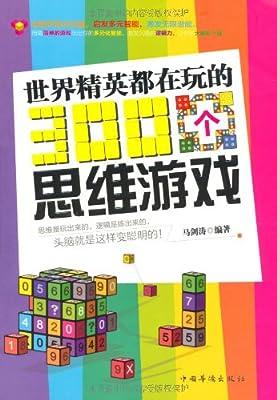 世界精英都在玩的300个思维游戏.pdf