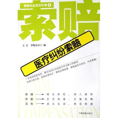 医疗纠纷索赔/索赔完全自助手册