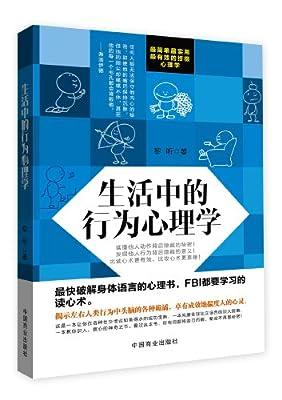 生活中的行为心理学.pdf