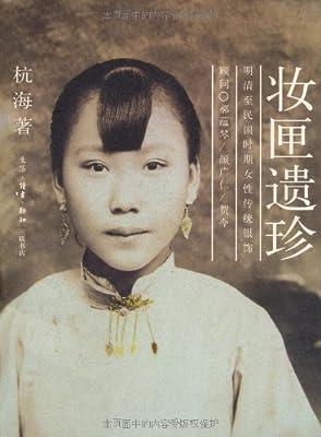 妆匣遗珍:明清至民国时期女性传统银饰.pdf