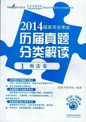 2014年国家司法考试真题分类解读 全5卷.pdf