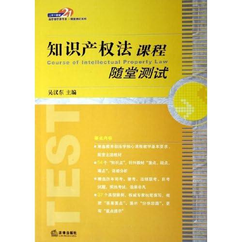 知识产权法课程随堂测试(21世纪法学教学参考书)/随堂测试系列