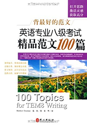 背景好的范文:英语专业八级考试精品范文100篇.pdf