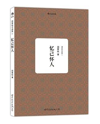 忆己怀人.pdf