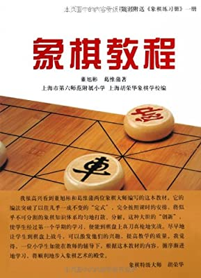 象棋教程.pdf