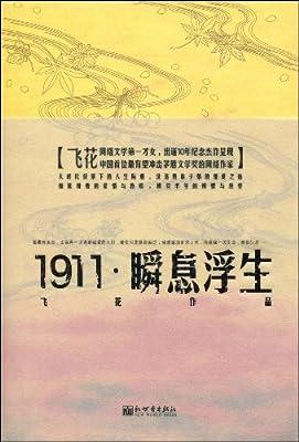 1911•瞬息浮生.pdf