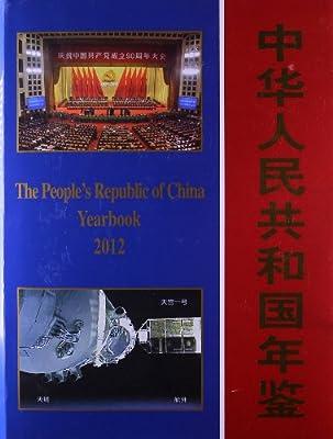 中华人民共和国年鉴.pdf