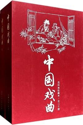 中国戏曲连环画.pdf