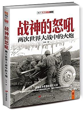 战神的怒吼:两次世界大战中的火炮.pdf