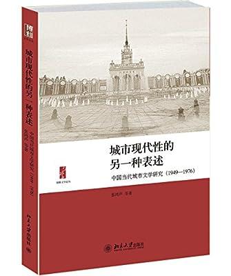 城市现代性的另一种表述-中国当代城市文学研究.pdf