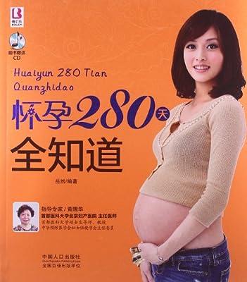 怀孕280天全知道.pdf