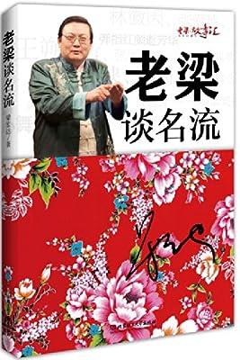 老梁谈名流.pdf