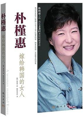 朴槿惠:嫁给韩国的女人.pdf