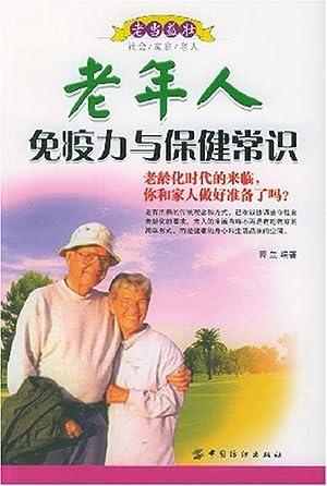 老年人免疫力与保健常识 平装图片