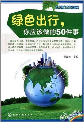低碳环保新视点丛书:绿色出行,你应该做的50件事.pdf