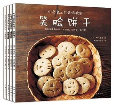 中岛老师的烘焙教室.pdf