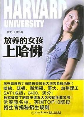 放养的女孩上哈佛.pdf