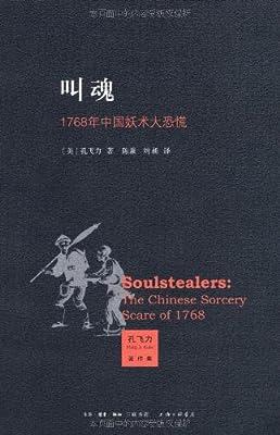 叫魂:1768年中国妖术大恐慌.pdf