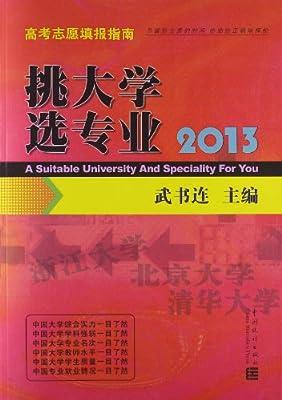 挑大学选专业:2013高考志愿填报指南.pdf