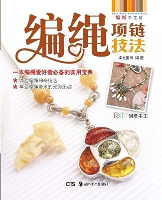 编绳手工坊:编绳项链技法.pdf