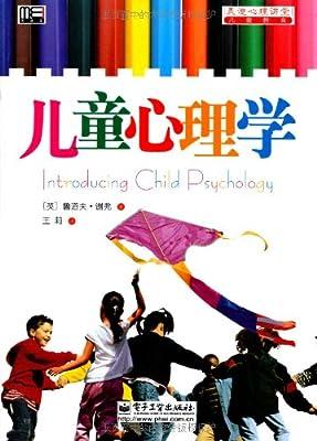 儿童心理学.pdf