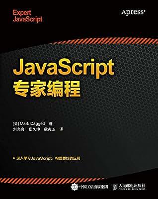 JavaScript专家编程.pdf