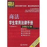 商法学生常用法律手册(分类袖珍本2006年版)/21世纪法律教育法规丛书