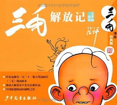 三毛漫画.pdf