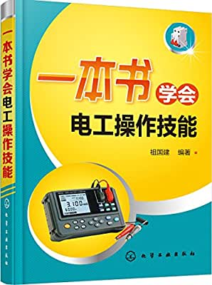 一本书学会电工操作技能.pdf