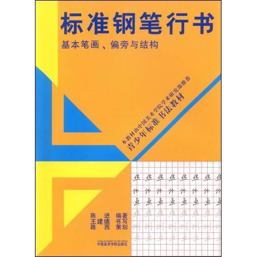 标准钢笔行书 基本笔画 偏旁与结构