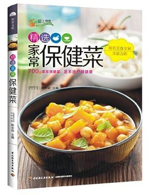精选家常保健菜.pdf