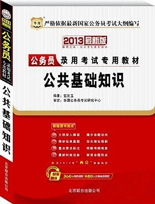 华图•2013公务员考试专用教材:公共基础知识.pdf