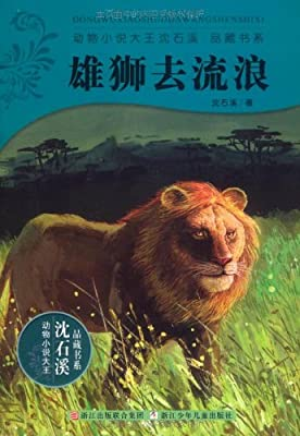 动物小说大王沈石溪品藏书系:雄狮去流浪.pdf