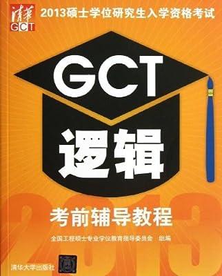 2013硕士学位研究生入学资格考试:GCT逻辑考前辅导教程.pdf