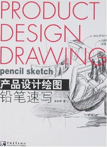 产品设计绘图铅笔速写图片