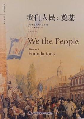 我们人民:奠基.pdf