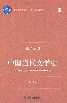 普通高等教育十一五国家规划教材•中国当代文学史.pdf
