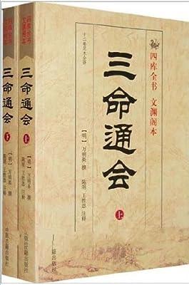 三命通会.pdf