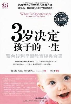 3岁决定孩子的一生.pdf