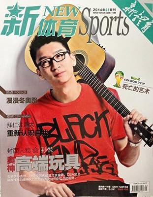 新体育2014年01月 封面:孙悦 现货.pdf