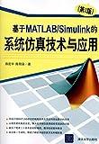 基于MATLAB/Simulink的系统仿真技术与应用(第2版)