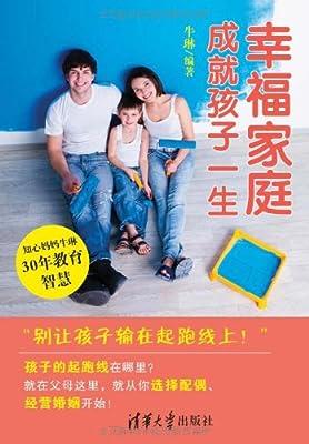 幸福家庭成就孩子一生.pdf