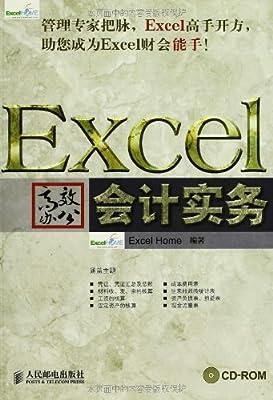 Excel高效办公:会计实务.pdf