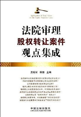 法院审理股权转让案件观点集成.pdf
