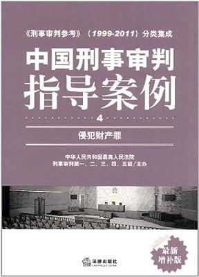 中国刑事审判指导案例4:侵犯财产罪.pdf